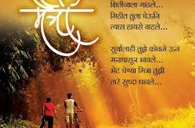 marathi friendship day quotes images friendship day quotes