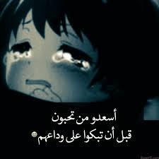 صور حزينة معبرة جدا اجمل صور حزن للفيس حزينه بنات فايف