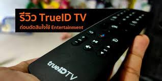 รีวิว TrueID TV ก่อนตัดสินใจใช้ Entertainment