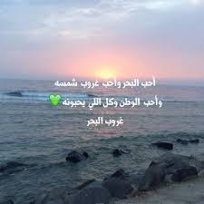 اشعار عن البحر تغزل الشعراء في البحر قبلات الحياة