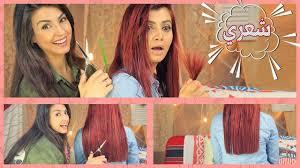طريقة قص الشعر مدرج قصير بالصور خطوة بخطوة Yasmina