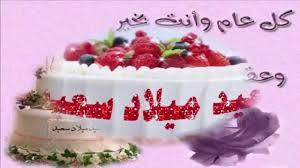خلفيات عيد ميلاد باسم حسن