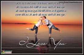 here is a best and new cool hindi love quotes and messages