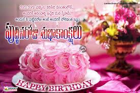 latest telugu heart touching happy birthday greetings hd