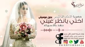 صور انا العروسة 2020 اجمل صور انا اخت العروسة صور انا اخت