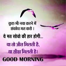 342 good morning thoughts images hd