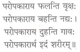 quotes on save water in sanskrit image quotes at com