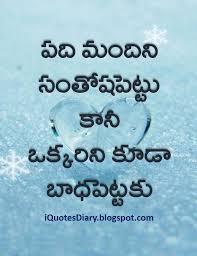 what are some great telugu quotes quora