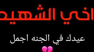 صور عن الشهداء كلمات حداد معبره عن الشهيد رحم الله شهداء الوطن