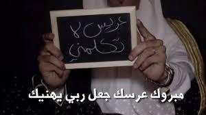 تهنئة لام العريس بزواج ابنها زواج مبارك للعروسين افخم فخمه