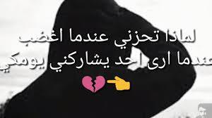 اجمل كلمات غيره عبارات عن غيرة الاحباب صور حب
