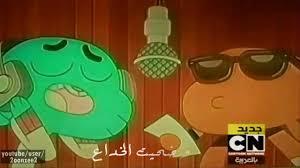 غامبول اغنية نقودي يا عالم بالكلمات Youtube
