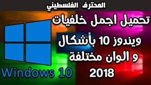 تحميل اجمل خلفيات ويندوز 10 بالوان و اشكال مختلفة 2018 Youtube