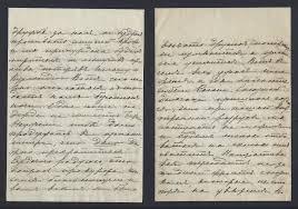 Anna Rodzianko to Prince Felix Yusupov 1917 Signed Letter