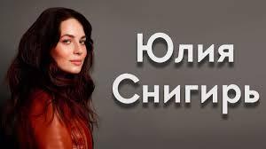 Юлия Снигирь ℹ️ биография и личная жизнь актрисы, муж Евгений Цыганов,  дети, фильмография, главные роли, клипы, сериалы, роль в сериале