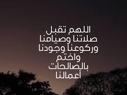 صوردينيه عن رمضان 2020 احلى الصور رمضان فيس بوك يلا صور