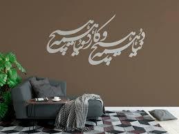 Persian Calligraphy Art دنیا همه هیچ و کار دنیا همه هیچ Etsy