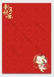 2019 vermelho papel carta festiva Primavera Festival carta papel ...