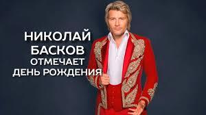 Комсомольская правда - Николай Басков отмечает день рождения