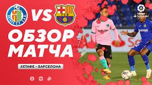 Хетафе - Барселона - 1:0. Ла Лига. Обзор матча, все голы / смотреть в  хорошем качестве на платформе Telesport