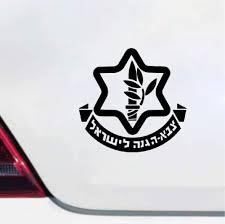 Amazon Com Laurye Car Door Stickers Israel Defense Forces Idf Car Sticker Decals Israeli Army Unit Hebrew The Jews Jewish 1514 5cm Home Kitchen
