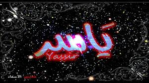 خلفيات اسم ياسر صور باسم ياسر 2020 اغلفة فيس بوك لاسم ياسر