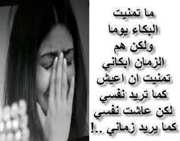 شعر حزين جدا اشعار معبرة عن الحزن والالم بالصور صباح الورد