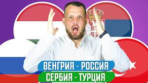 ВЕНГРИЯ - РОССИЯ / СЕРБИЯ - ТУРЦИЯ / ПРОГНОЗ ЭКСПРЕСС ЛИГА НАЦИЙ - YouTube