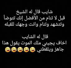 Pin By Naela On نكت Funny Quotes Arabic Jokes Jokes