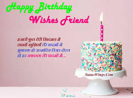 happy birthday shayari wishes for a best friend in hindi quotes
