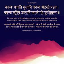 chanakya neeti shlokas top chanakya niti quotes meaning in hindi