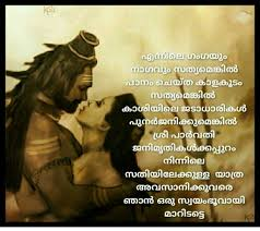 love pics quotes in malayalam org