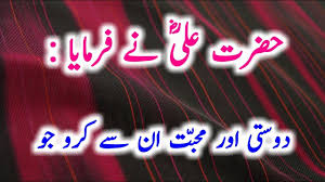 top hazrat ali quotes about friends friendship hazrat