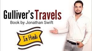novel by jonathan swift