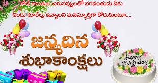 here is a telugu happy birthday images telugu quotes happy