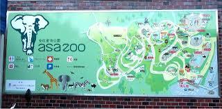 「広島市安佐動物園」の画像検索結果