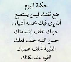 4 Or 5 Arabic Quotes Sweet Words Quotes