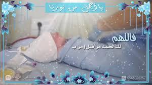 بشارة مولود من دون أسم ولا حقوق لطلب 0546067393 Youtube