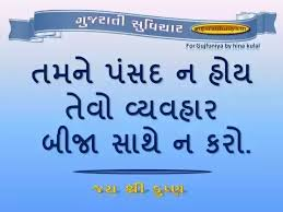 can a hindi speaking person understand gujarati quora