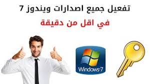 طريقة تفعيل جميع نسخ ويندوز 7 مدى الحياة 2020 Activate windows 7