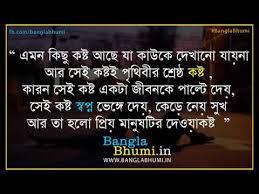 bengali sad love shayari for boys