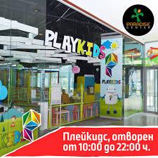 Playkids - Home