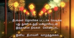 happy diwali wishes in tamil images pics quotes kavithai