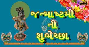 happy janmashtami images in gujrati pics wishes shayari status