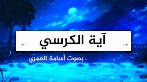 آية الكرسي أسامة العمري بصوت نقي Hq Ayah Al Kursi Osama Al
