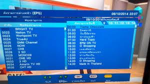 MUX 5 ลงผัง EPG ช่อง Bright TV ผิดช่องรึเปล่าฮะ - Pantip