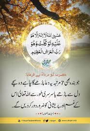 islamic quotes in english urdu facebook