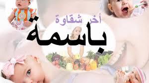 بالصور اسم باسمة مزخرف معنى صفات دلع اسم باسمة وشعر وغلاف