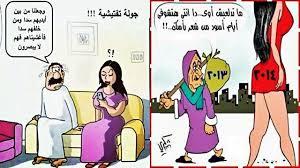 صور مضحكة عن الزوج والزوجة