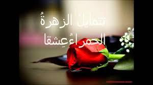 شعر عن الورد اجمل الاشعار عن الورود قلوب فتيات